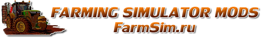 FARMING SIMULATOR Моды