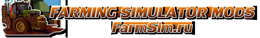 FARMING SIMULATOR Моды